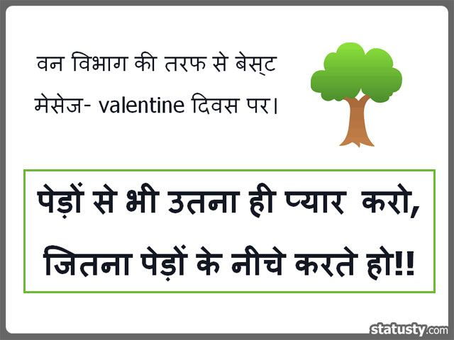 Have A Look At Some Of The Funny Love Status For Whatsapp