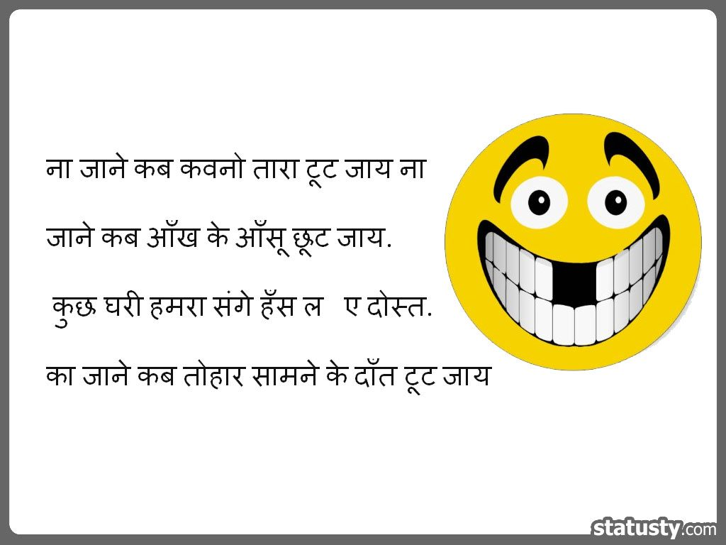 Funny Love Status Hindi