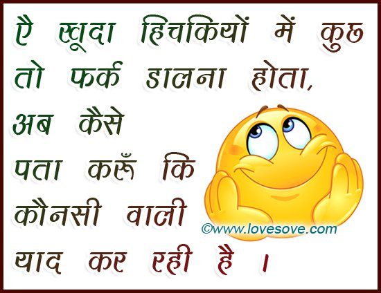 Funny Love Status Hindi