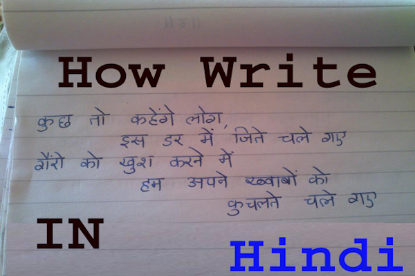 How to write essay in hindi language