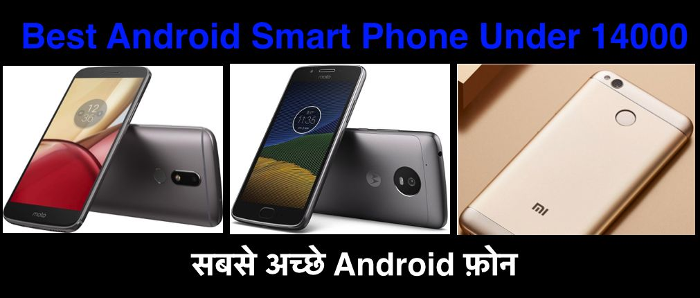 Top 10 Best Android Smart Phone Under 14000 Till Date